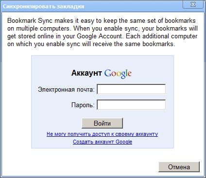 Как сохранить закладки в Гугл Хром и перенести на разные браузеры
