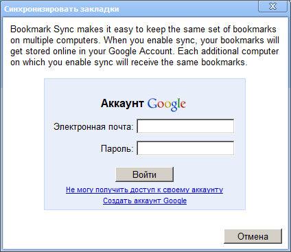 войти в Google Chrome - фото 6