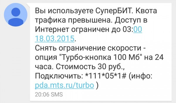 mts-sms-limit