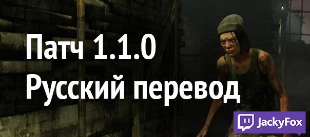 dbd-patch-110