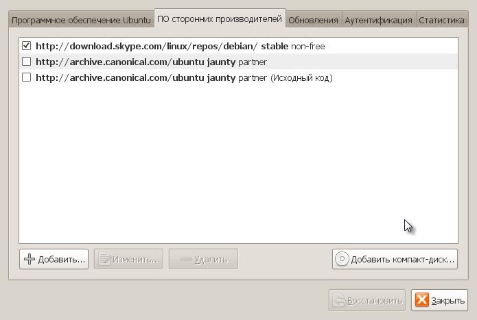 Новый репозиторий для Skype