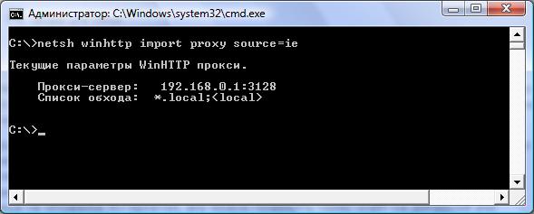 Системный прокси в Windows Vista