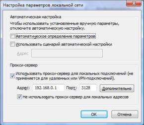 Глобальный прокси в Windows XP и Vista