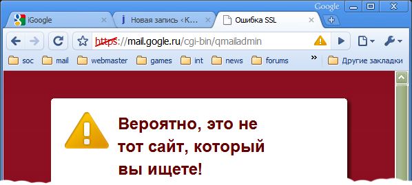 Предупреждение Google Chrome о неверном сертификате безопасности