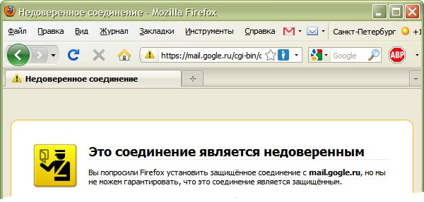 Предупреждение Firefox о неверном сертификате безопасноти