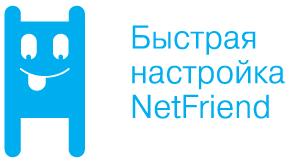 Лого сетевого друга