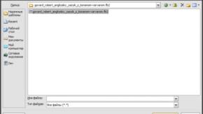 Как fb2 (utf-8) сконвертировать в txt Microsoft Word'ом