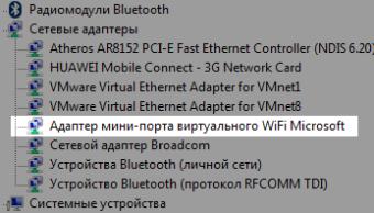 Hotspot из ноутбука или Виртуальный WiFi