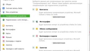 Перенос контактов с Nokia на Android