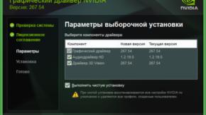 Правильный драйвер для NVIDIA ION на Asus EeePC 1215N под Windows 8
