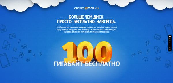 100gb-mail-ru
