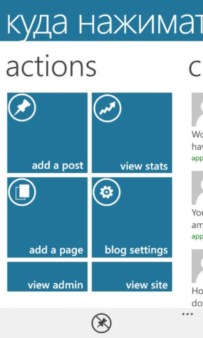 WordPress-клиент для Windows Phone 8