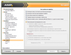 Устранение лагов AIMP 3 под WIndows XP