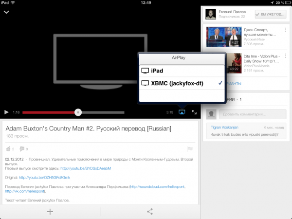 ipad_airplay