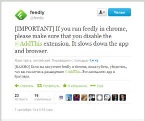 AddThis вешает Feedly