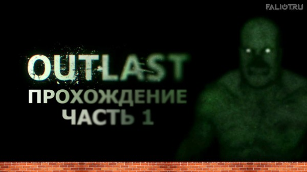 outlast-solution