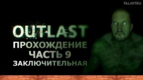 Outlast. Заключительная серия