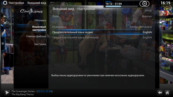 xbmc-audio-language-default