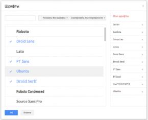Google Шрифты в Google Документах
