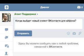 Спасибо iTunes за ВКонтакте