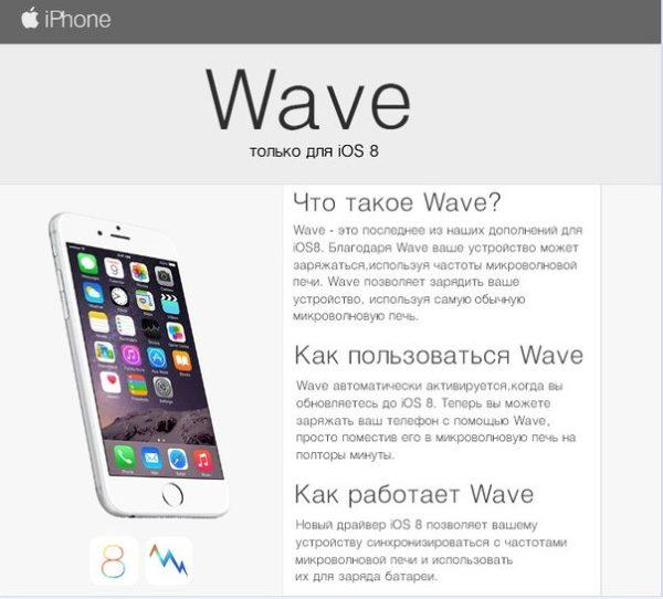 iOS-8-iphone-wave