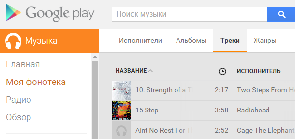 play-music-download-all-tracks