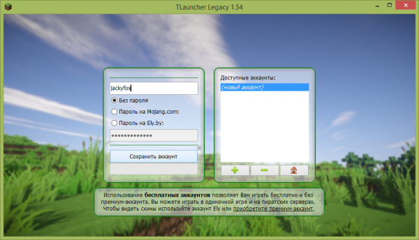 tlauncher_acc02