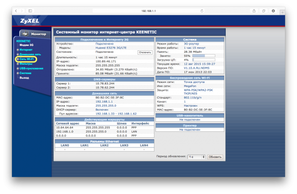 стандартный web-интерфейс