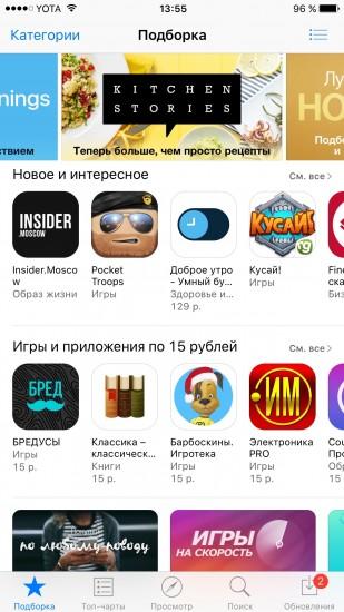 Переходим в AppStore