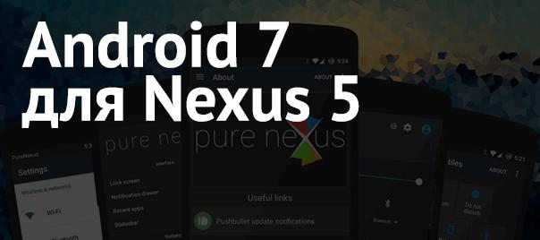 Android 7 для Nexus 5