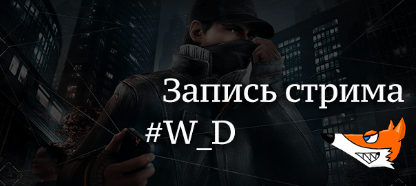 Стрим по Watch_Dogs