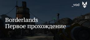 Borderlands. Первый раз играюодин