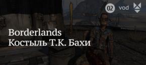Borderlands #2. Выполняю задания Т.К. Бахи
