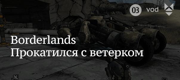 Borderlands. Прохождение. Часть 3