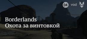 Borderlands #4 Поход за квестовой винтовкой
