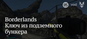 Borderlands #5 Ключ из подземки и два огромных скага