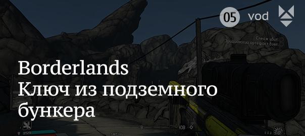 Borderlands прохождние, часть 5