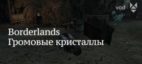 Borderlands #6 Громовые криталлы Lost Cave