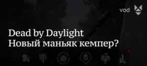 Dead by Daylight новый маньяк Доктор