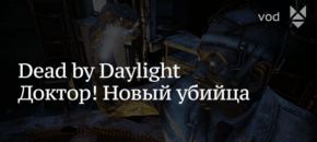 Доктор! Новый убийца в Dead by Daylight