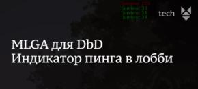 MLGA Dead by Daylight. Пинг участников лобби