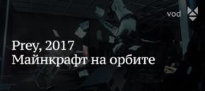 Prey 2017. Часть 2. Майнкрафт на орбите