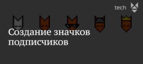 Создание значков подписчиков для канала Twitch