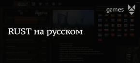 RUST на русском. Как включить русский язык