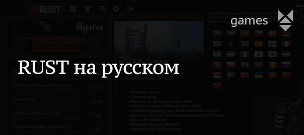 Как включить русский язык в RUST