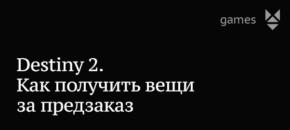 Destiny 2. Как получить вещи за предзаказ