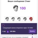 Как пользоваться битами на Twitch