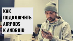 Как подключить AirPods к Андроиду