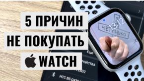 Пять причин, из-за которых не стоит покупать Apple Watch
