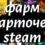 Фармим карточки Steam без установки игр